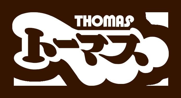 THOMAS トーマス