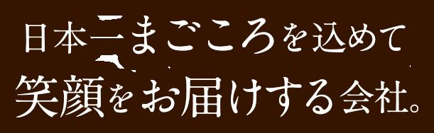 日本一まごころをこめて笑顔をお届けする会社